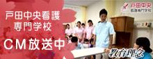 戸田中央看護専門学校CM