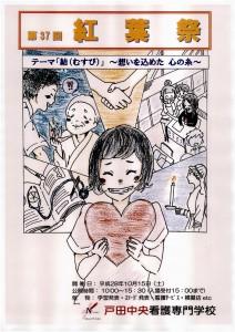 第37回紅葉祭ポスター