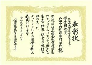 第10回 作文コンクール(団体優秀賞)
