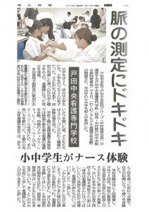 20190613埼玉新聞
